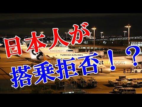 【海外の反応】世界が感動!!日本人が空港でチェックに引かかり搭乗拒否!?→空港警察がある1枚の印を発見し空気が一変!ありえない結末に親日家も衝撃!日本人の偉業に感謝!