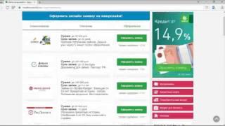 Кредит онлайн - Заявка на кредитование онлайн
