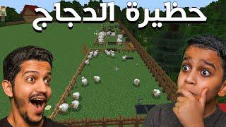ماين كرافت : حظيرة الحيوانات🐓 Minecraft #3