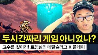 메탈슬러그X 원코인도 모자라 20분만에깨는 초고수!! 진짜 개잘함.. [감스트X토펭 2부]