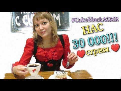 АСМР 30 000 на канале!!! ???? Болталка с Cake Black ASMR ♥ стрим ♥ итинг тортика ????
