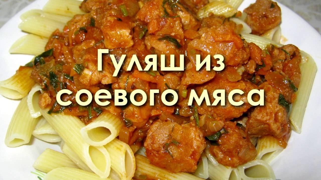 гуляш из соевого мяса рецепт