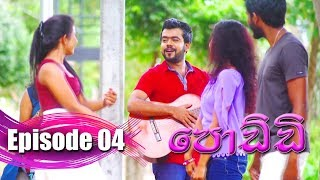 Poddi - පොඩ්ඩි | Episode 04 | 22 - 07 - 2019 | Siyatha TV Thumbnail