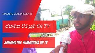 ජනමත විමසුම 69 TV || Presidential Election 2019