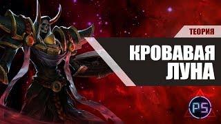 ТЕОРИЯ | КРОВАВАЯ ЛУНА | League Of Legends