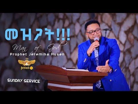 Man Of God Prophet Jeremiah Husen Preaching መዝጋት|Preaching