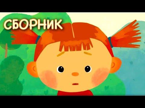 Сборник Мультфильмов: Лентяйка Василиса, Хочу Жить в Зоопарке, Морошка, Хоботенок - ⭐Мультики HD⭐