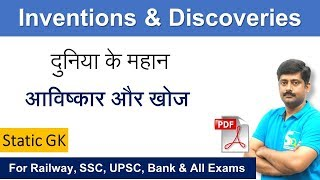 Inventions & Discoveries of the World in Hindi : Static GK    खोज और आविष्कार