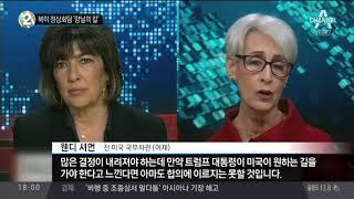 북미 정상회담 '양날의 칼'