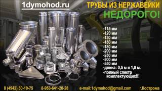 Трубы для дымоходов из нержавеющей стали(Одностенные трубы из нержавеющей стали для дымоходов. Если вы делаете дымоход из нержавейки - то основной..., 2015-07-20T14:56:30.000Z)