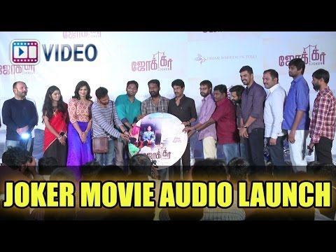 Joker Movie Audio Launch  |  Raju Murugan | Sean Roldan