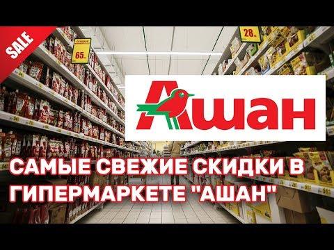 """Самые свежие скидки в гипермаркете """"Ашан""""!"""