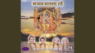 bhajan chalta rahe