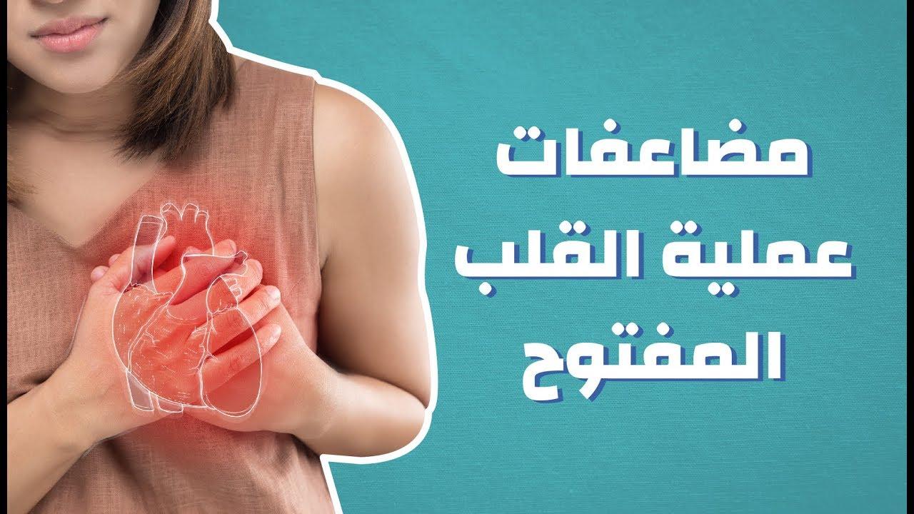 مضاعفات عملية القلب المفتوح #موضوع