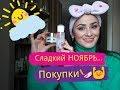 Покупки в ноябре/Крымская роза/Thefaceshop/Secret key/Mizon