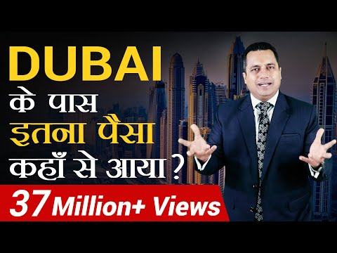 DUBAI के पास इतना पैसा कहाँ से आया | महा मोटिवेशन | Case Study | Dr Vivek Bindra
