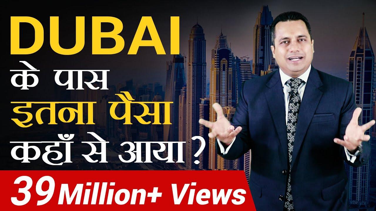 DUBAI के पास इतना पैसा कहाँ से आया   महा मोटिवेशन   Case Study   Dr Vivek Bindra