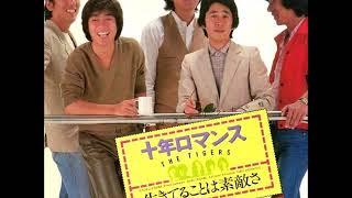 ザ・タイガースThe Tigers/⑯十年ロマンス(1981年11月21日発売) 作詞...