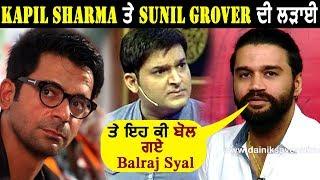 Exclusive : Balraj Syal speaks on Kapil Sharma and Sunil Grover Fight | Dainik Savera