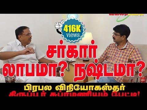 சர்கார் லாபமா? நஷ்டமா? - திருப்பூர் சுப்ரமணியம் Exclusive Interview | #438 | Valai Pechu