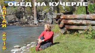 Страна ОС 20. Алтай 2018.  Медведи на Кучерле. Ни капельки не страшно.