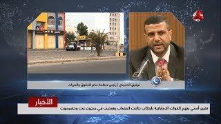 تقرير أممي يتهم القوات الاماراتية بارتكاب حالات اغتصاب وتعذيب في سجون عدن وحضرموت