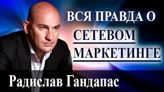 ПРАВДА О СЕТЕВОМ МАРКЕТИНГЕ (MLM) [Радислав Гандапас]