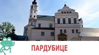 Пардубице тихий городок в Чехии