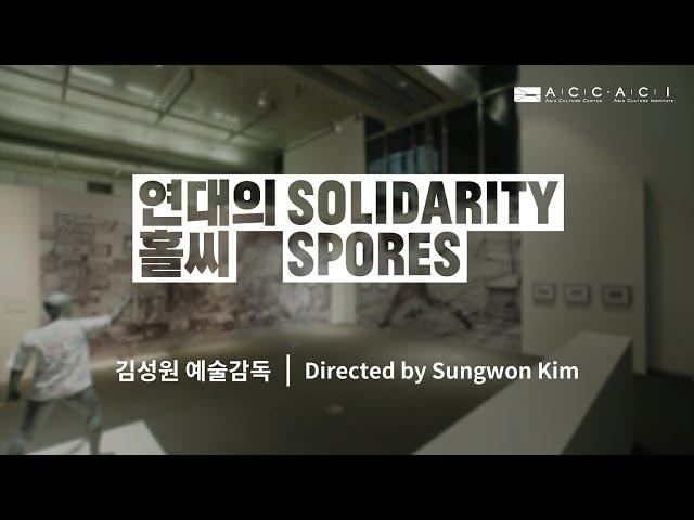 큐레이터와 함께하는 2020 ACC CONTEXT 연대의 홀씨 [김성원 예술감독(Sungwon Kim)]