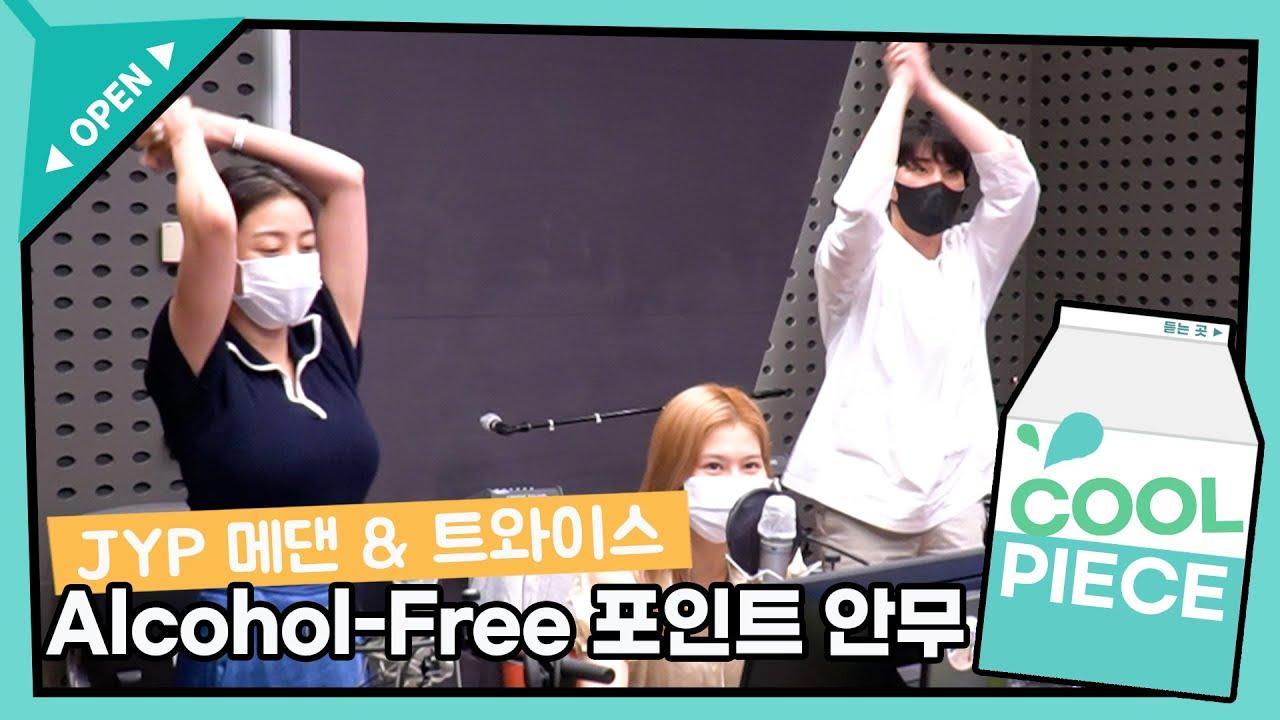 🔥JYP 메댄 Young K &트와이스's 'Alcohol Free' 포인트 안무ㅋㅋㅋ🔥/[Day6의 키스 더 라디오] l KBS 210616방송