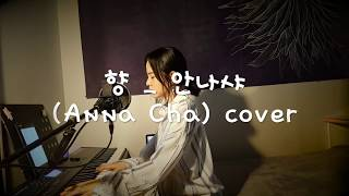 [COVER] 향(Scentist/빅스/VIXX/EAU DE VIXX) _ 안나샤(Anna Cha/차영혜…