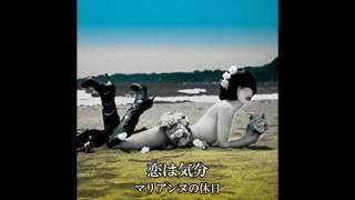 キノコホテル - 恋は気分