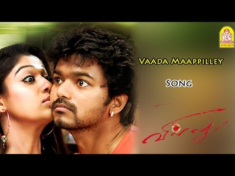 Vaada Mappillai Song | Villu Songs | Villu Video songs | Vijay songs | Vaada Mappillai HD Video Song
