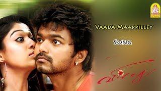 Vaada Mappillai Song | Villu Songs | Villu Video songs | Vijay songs | Vaada Mappillai HD Video Song