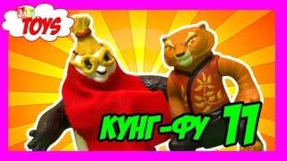 Панда Кунг Фу 3 Игрушки  Про Красную Шапочку