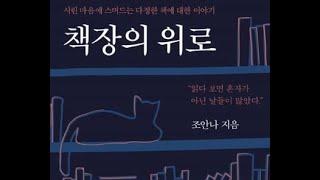 [아크라디오 오디오북]책장의 위로_2