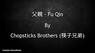 父親 - Fu Qin [Father] - Chopsticks Brothers (筷子兄弟) - Lyrics Pin Yin + English & Indonesia Sub