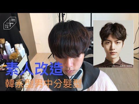燙出一個男士韓系中分髮型 – 有造型空間 / HAVE SALON