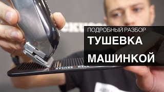 Как правильно делать тушевку машинкои Арсен Декусар