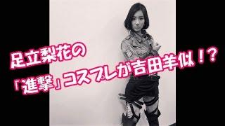 進撃の巨人 ミカサのコスプレ足立梨花が 吉田羊似!? 関連動画 村マヨ ...