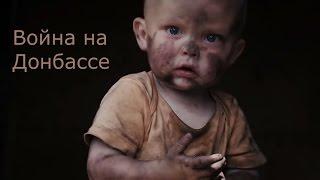 Война на Донбассе. Осиротевшие дети.