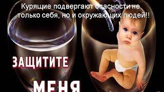 Бросить курить перед зачатием ребенка(, 2015-02-12T19:43:16.000Z)