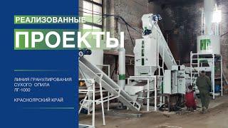 Линия гранулирования для сухого опила. Красноярский край