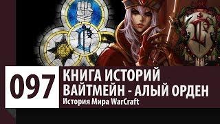 История Мира WarCraft: Салли Вайтмейн - Алый Орден (История Персонажа)