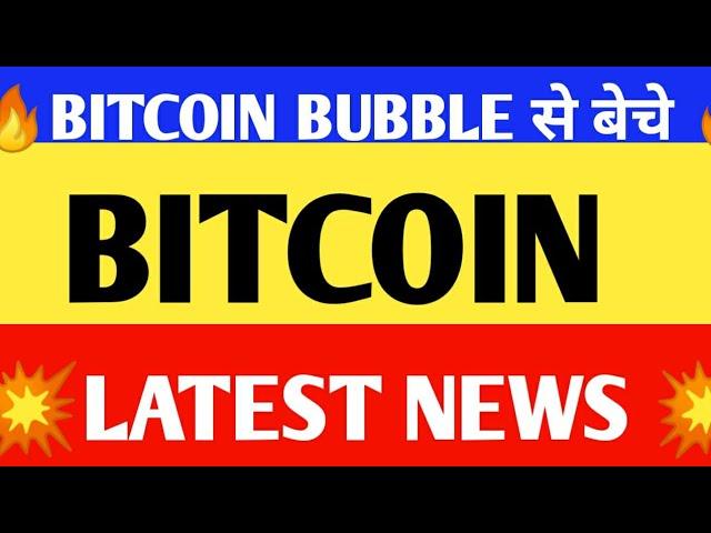 China Cryptocurrency News heute in Hindi