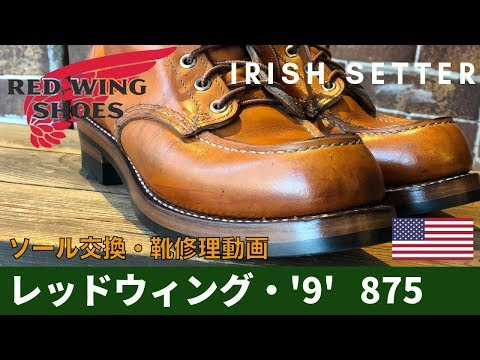 Red Wing Shoes 9875 Custom Resole レッドウィング9875ダブルミッドソールカスタム・靴修理動画 愛知県豊橋市の靴修理・靴磨きRADIANラディアン