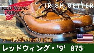 レッドウィング9875の靴底ソール交換の靴修理動画です。今回は、ダブル...