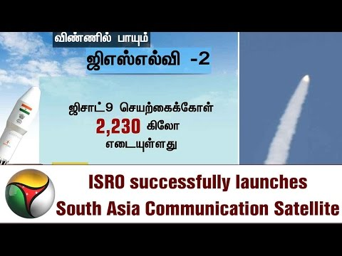ISRO Successfully launches South Asia Communication Satellite | DETAILED REPORT