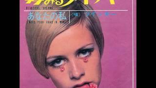 ツイッギーTwiggy/夢みるツイッギーBeautiful Dream (1967年) ツイッギー 検索動画 2