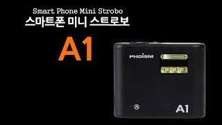 PHOISM 스마트폰 동조기 미니 스트로보 A1
